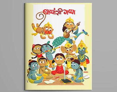 Bappanshi gappa (poem book)