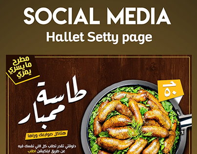 Hallet Setty page