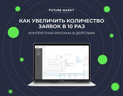 Максима | Контекстная реклама | Future Markt