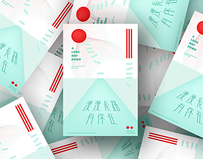Poster Design|漫漫長路有你在 海報練習
