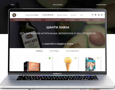 Shanti Lavka (online store of eco-products)