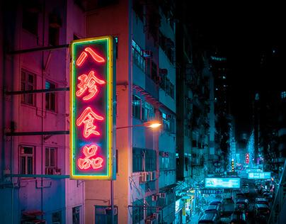 Blue Hong Kong