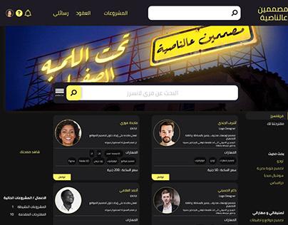 Mosamemn 3a el nasya Landing Page