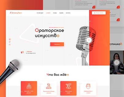 Landing page speaker // Лендинг для Ораторов