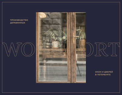 Website for a manufacturer of wooden windows and doors