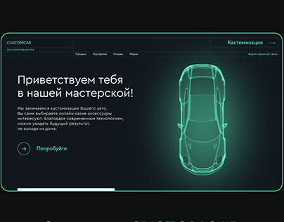 CustomCar project