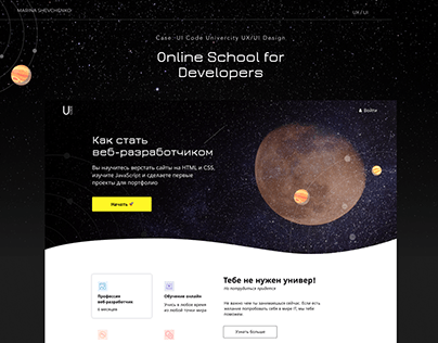 Online School for Developers UI UX Design
