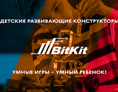 Конструкторы для BitKit