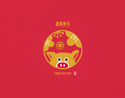Red Envelope Design: Year of the Pig 豬年紅包袋設計