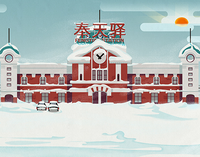 Winter Station