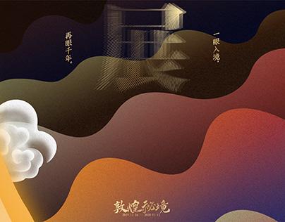 敦煌秘境 / 一眼入境,再眼千年 / 主视觉海报设计 by excuseme studio