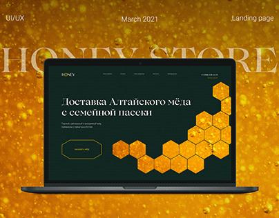 Landing page для продажи мёда