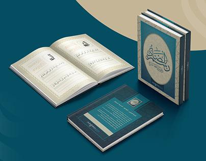 Calligraphy Arabic Book-Studio Arabiya