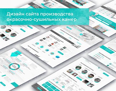 Дизайн сайта окрасочно-сушильных камер