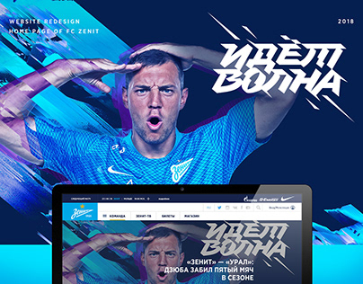 Football Club Zenit — concept website redesign