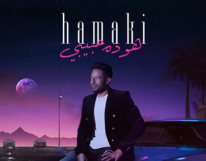 Mohamed Hamaki ft. R3HAB - Howa Da Habiby Artwork