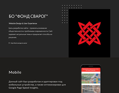 Website development for fond-svarog.com.ua