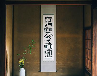 Hanging scroll for Sembutsu-ji