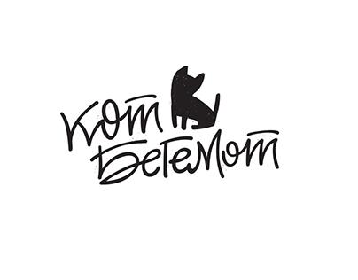 Kot Begemot hotel's branding