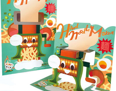 Noodle making machine pop-up card 製麺機ポップアップカード