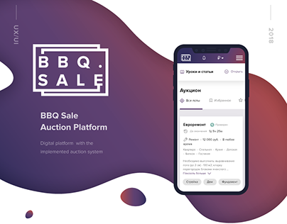 Auction Platform BBQ Sale
