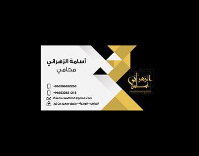 Osama Al-zahraniLaw Firm - business cards Designs