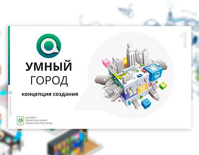 Презентация концепции создания умного города