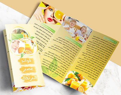 Brochure Orange juice