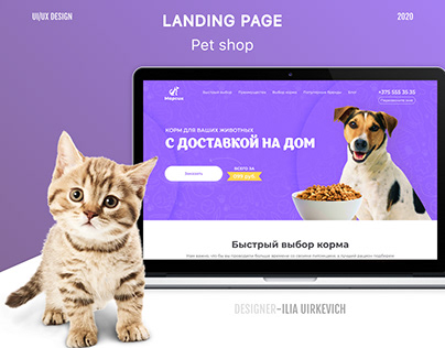 Landing Page for Pet Shop| Лендинг Пейдж