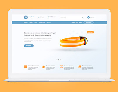 Интернет магазин для животных