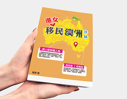 港女澳洲移民日誌 Book Cover Design and other proposals