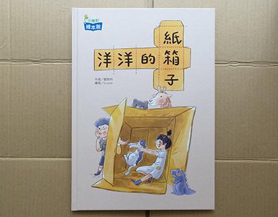 洋洋的紙箱子(繪本)