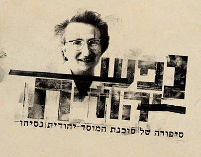 """""""nefesh yehudit"""""""