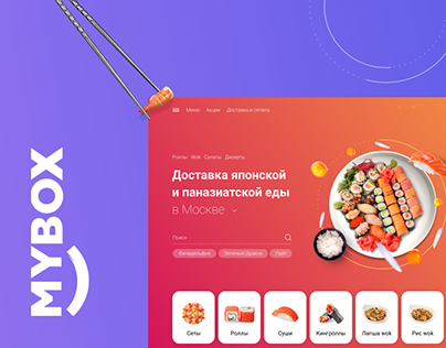 MYBOX Restaurant chain and food delivery