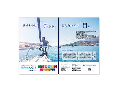 【封筒・パンフレット】ミズカラ株式会社様