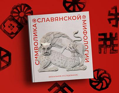 Symbolism of Slavic mythology