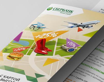 Leaflet Sberbank Spasibo