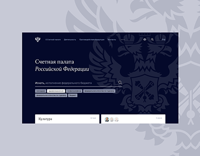 Accounts Chamber of Russia. Identity and website