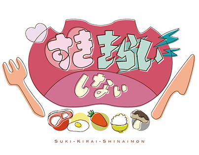 すききらいしないロゴ(logo design)