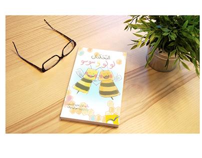النحلتان لولو و سوسو - Lolo & Soso (Children Story)