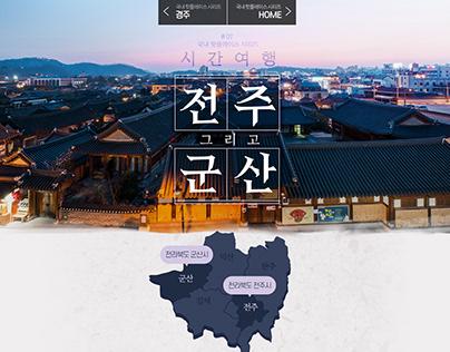 Interpark Tour 인터파크 투어 국내핫플레이스 시리즈 전주&군산