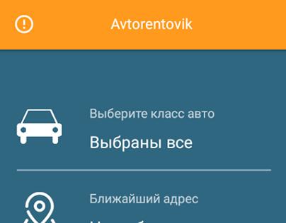 Avtorentovik (Russian)