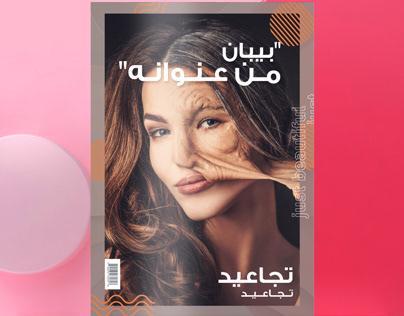 Campaign for skin Care SOCIAL MEDIA