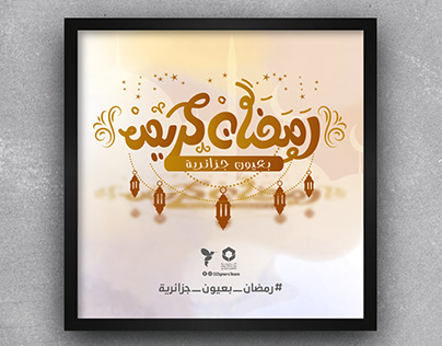 رمضان بعيون جزائرية