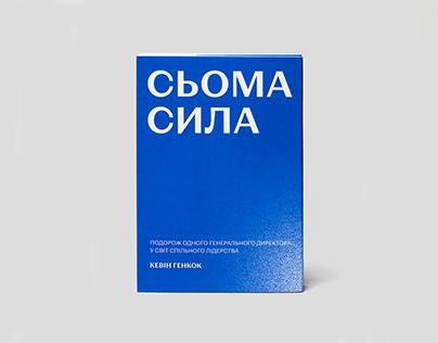 The Seventh Power (Ukrainian version)