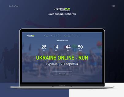 Fredomrun - онлайн забеги