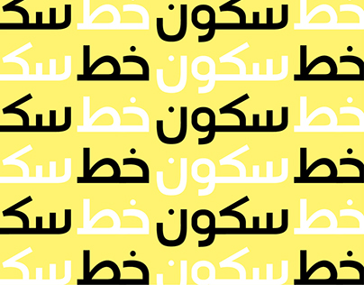 Sokoon Typeface | خط سكون