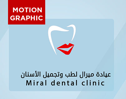 Miral medical clinic ( Motion graphic )