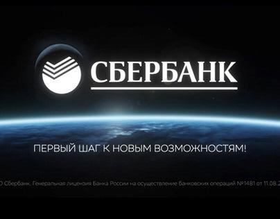 СБЕРБАНК. ПЕРВЫЙ ВЫХОД