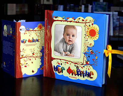 """Our Baby"" Cover and layout design of album-book"